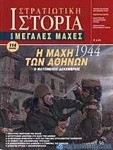 Η μάχη των Αθηνών 1944