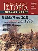 Η μάχη του Σομ 1916