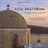 Ayia Ekaterina St Catherine's Church, Oia, Santorini