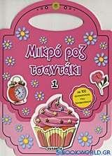 Μικρό ροζ τσαντάκι 1