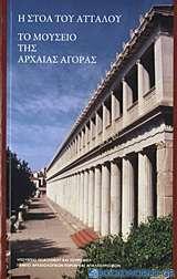 Η Στοά του Αττάλου. Το μουσείο της Αρχαίας Αγοράς