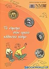 Το νόμισμα στον αρχαίο ελληνικό κόσμο