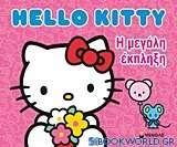 Hello Kitty: Η μεγάλη έκπληξη