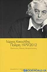Ποίηση 1979-2012