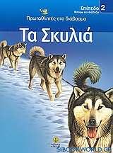 Τα σκυλιά