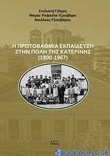Η πρωτοβάθμια εκπαίδευση στην πόλη της Κατερίνης (1900-1967)
