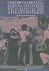 Ομοφυλοφιλία, σεξουαλικότητα και η πάλη για την απελευθέρωση