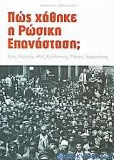 Πώς χάθηκε η ρώσικη επανάσταση