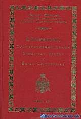Απάνθισμα συντετμημένων μελών Εσπερινού, Όρθρου και Θείας Λειτουργίας