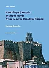 Η οικοδομική ιστορία της Ιεράς Μονής Αγίου Ιωάννου Θεολόγου Πάτμου