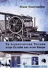 Τα αιγυπτιώτικα έντυπα στην Ελλάδα και στον κόσμο