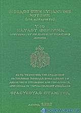 Είσοδος στη βυζαντινή μουσική