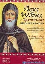 Ο Όσιος Φιλόθεος ο Χριστουπολίτης
