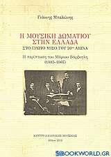 Η μουσική δωματίου στην Ελλάδα στο πρώτο μισό του 20ού αιώνα