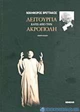 Λειτουργία κάτω από την Ακρόπολη