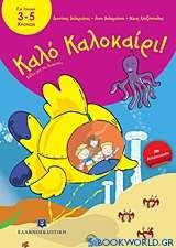 Καλό Καλοκαίρι!: Για παιδά 3-5 χρονών