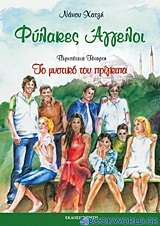 Φύλακες άγγελοι: Το μυστικό του πρίγκιπα
