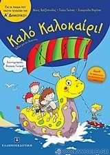 Καλό Καλοκαίρι!: Για τα παιδιά που έχουν τελειώσει την Α΄ δημοτικού