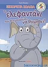 Το ελεφαντάκι που δεν μπορούσε να θυμηθεί!