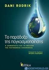 Το παράδοξο της παγκοσμιοποίησης