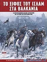 Το ξίφος του Ισλάμ στα Βαλκάνια