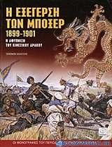Η εξέγερση των Μπόξερ 1899-1901
