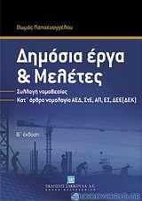 Δημόσια έργα και μελέτες