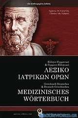 Ελληνο-Γερμανικό και Γερμανο-Ελληνικό λεξικό ιατρικών όρων