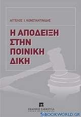 Η απόδειξη στην ποινική δίκη