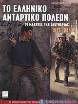Το ελληνικό αντάρτικο πόλεων 1941-44