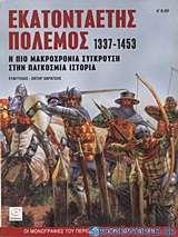 Εκατονταετής πόλεμος 1337-1453