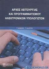 Αρχές λειτουργίας και προγραμματισμού ηλεκτρονικών υπολογιστών