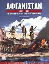 Αφγανιστάν 1979-1989
