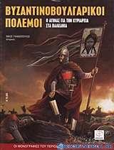 Βυζαντινοβουλγαρικοί πόλεμοι