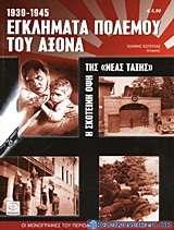 Εγκλήματα πολέμου του Άξονα 1939-1945