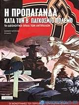 Η προπαγάνδα κατά τον Β΄ Παγκόσμιο Πόλεμο