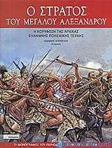 Ο στρατός του Μεγάλου Αλεξάνδρου