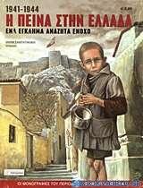 Η πείνα στην Ελλάδα 1941-1944