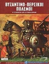 Βυζαντινο-περσικοί πόλεμοι