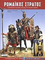 Ρωμαϊκός στρατός