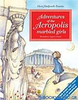 Adventures of the Acropolis Marbled Girls
