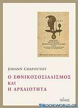 Ο εθνικοσοσιαλισμός και η αρχαιότητα
