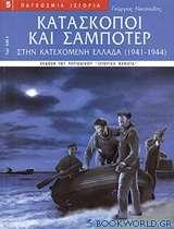 Κατάσκοποι και σαμποτέρ στην κατεχόμενη Ελλάδα 1941-1944
