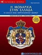 Η μοναρχία στην Ελλάδα