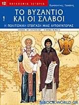 Το Βυζάντιο και οι Σλάβοι