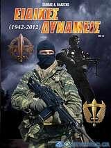 Ειδικές δυνάμεις (1942-2012)