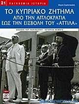 Το Κυπριακό ζήτημα