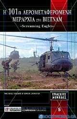 Η 101 αερομεταφερόμενη Μεραρχία στο Βιετνάμ