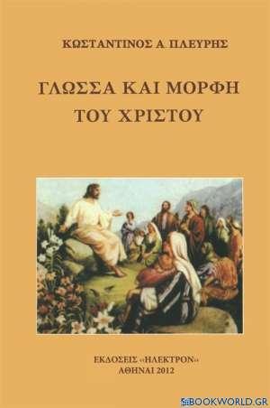 Γλώσσα και μορφή του Χριστού