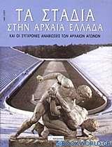 Τα στάδια στην αρχαία Ελλάδα
